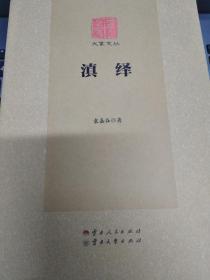 云南重要史料筆記:滇繹(云南文庫·大家文叢)(袁嘉谷代表著作)(一版一印)