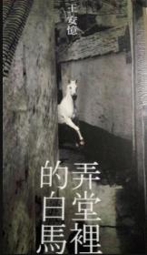 王安忆作品:《弄堂里的白马》 王安忆 签名本 一版一印 (附王安忆朗读DVD光盘)