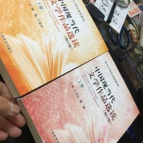 孔夫子旧书网--面向21世纪课程教材:中国现当代文中国现当代文学作品选读(修订版)(上下册)