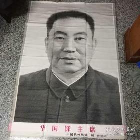 大幅 華國鋒主席 絲織像1幅 中國杭州織錦廠制 85X125厘米