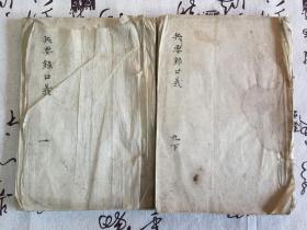 清代日本手抄兵法、战法书《兵要录口义》存两册,抄写工整,字迹漂亮,日本江户早期的军学者、长沼流兵法的创始人【长沼澹斋】著