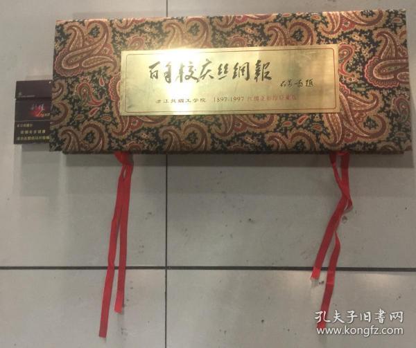 丝绸报—浙江丝绸工学院百年校庆特刊《浙江丝院报》