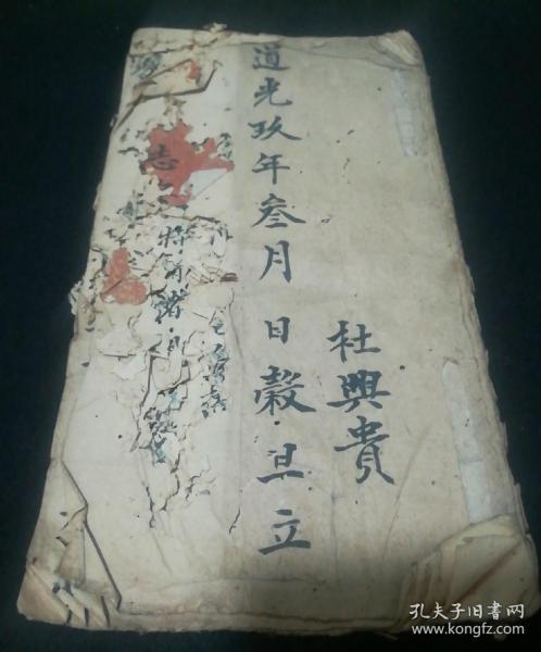 道光玖年1829《阄书》一册!毛笔字迹相当漂亮~