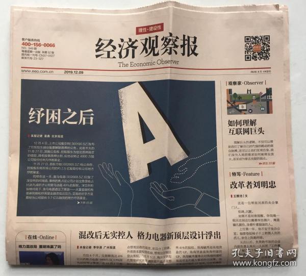 经济观察报 2019年 12月9日 NO.949期 本期52版 邮发代号:23-327