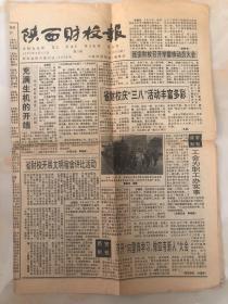 陕西财校报 1995年3月15日