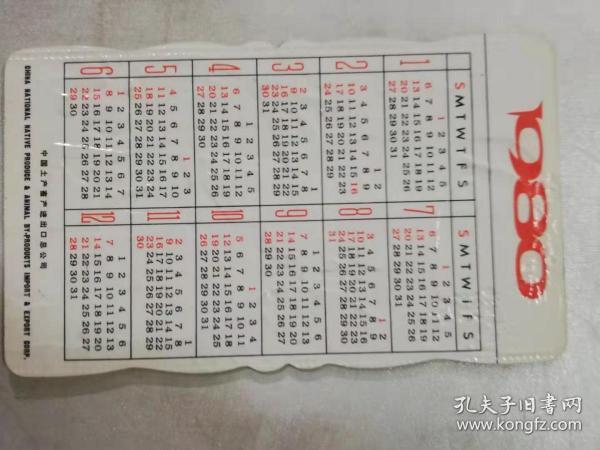年历卡——1980年(中国土产畜产进出口总公司)(凹凸版)+