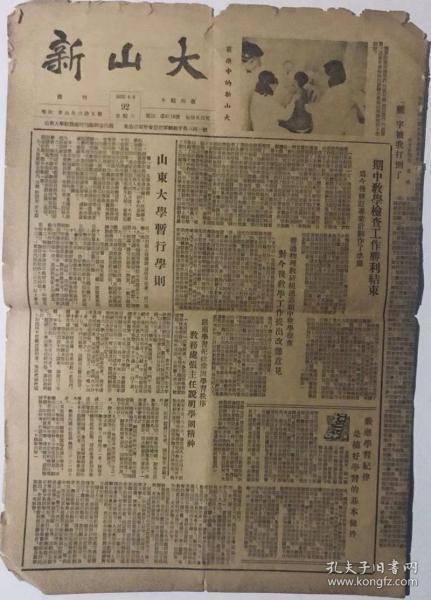 新山大1953年6月6日总第92期