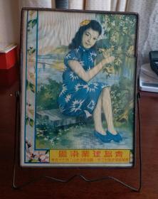民国彩绘美女玻璃镜广告宣传画:青岛建业染厂美女广告玻璃彩绘宣传画。一面是彩绘美女广告宣传画,另一面是银光画水镜镜!座镜,有支架。