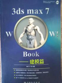 3ds max 7 Wow! Book——建模篇
