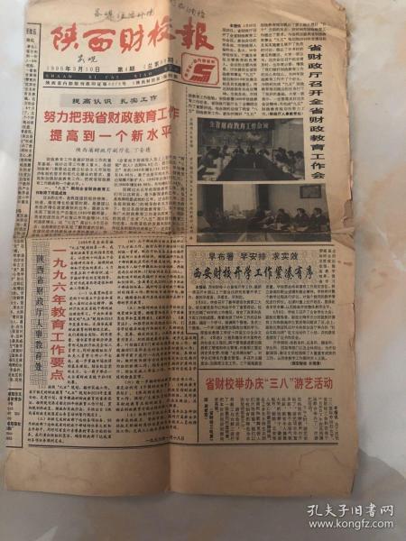陕西财校报 1996年3月10日