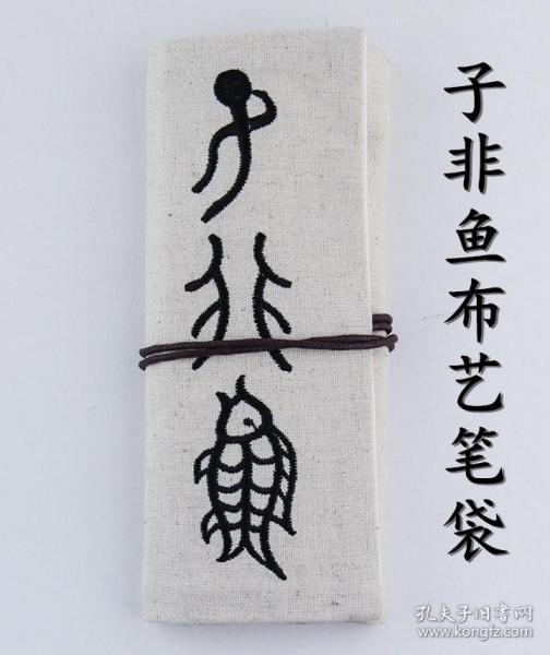 子非鱼布艺笔袋(篆书民国风笔帘笔卷)