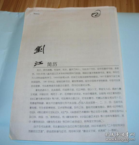 承诺保真  篆刻和书法双峰凌云,这就是刘.江同志。今从出版社购得一份刘江的手迹,也是情理之中的必然。事实上,千古觅宝人,绝非偶然,而是一份热烈之中的不息追寻。同时找到出版的书法集子。