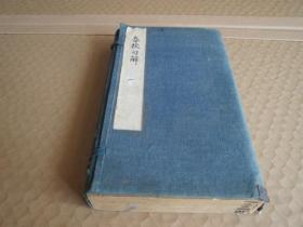 春秋左傳句解   全一函六冊六卷   光緒二十九年  上海石印書局  字體特異 天頭板框少見