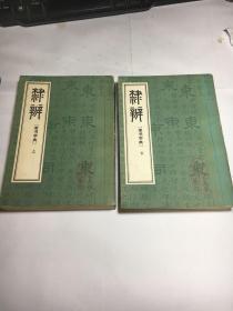 隸辨 隸書字典(全二冊)