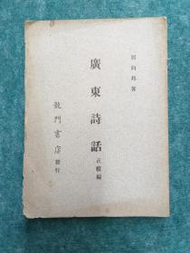 骞夸笢璇楄瘽姝g画缂� 1968骞�8鏈堝嚭鐗�