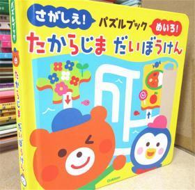 尾单正品 平装 日语普通平板书
