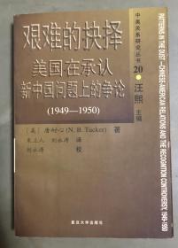 鑹伴毦鐨勬妷鎷┾�斺�旂編鍥藉湪鎵胯鏂颁腑鍥介棶棰樹笂鐨勪簤璁猴紙1949-1950锛�