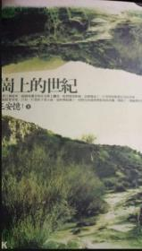 岗上的世纪:王安忆中篇小说集(卷四)
