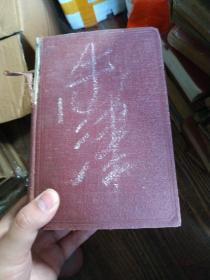 THE CONCISE OXFORD DICTIONARY 1934年 精装