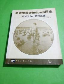 高效管理Windows网络(Win32Perl应用之道)