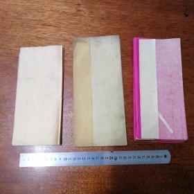 清代空白公文红纸黄纸20份