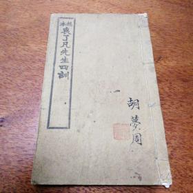 《精本袁了凡先生四训》民国12年白纸初版