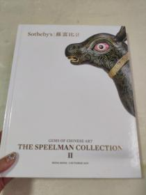 Sothebys 苏富比2018 GEMS OF CHINESE ART THE SPEELMAN COLLECTION II