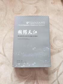 国药天江 : 周嘉琳背后的中药配方颗粒 : Mrs. Jialin Zhou - the driving force behind the success of Tianjiang concentrated herbal granules