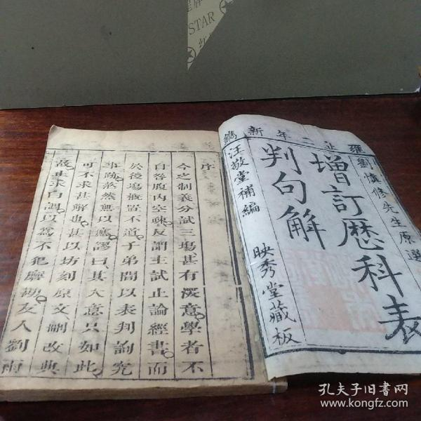 "A book on ""Explaining Judgment Sentences of Calendars"" in Yongzheng Biennial"