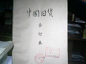 (报纸)《中国旧货》(2001年合订本,总第11——34期)