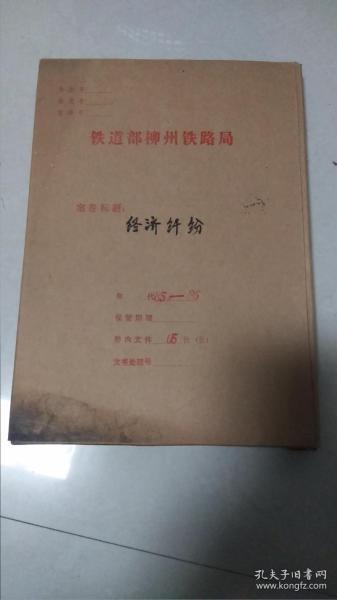 铁路部柳州铁路局(经济纠纷5份原稿)