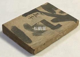 《孟子》不分卷1册全,和刻本,汉文,元禄8年,1695年版,朱熹集注,卷前并含《朱熹集注序说》,稀见老版。