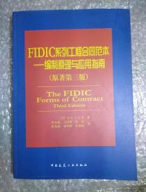 FIDIC系列工程合同范本:The FIDIC Forms of Contract Third Edition
