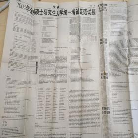 China Youth Daily Postgraduate English Test Special 2004