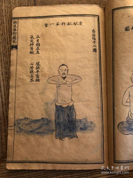 易筋经义图说 附十二段锦  武术 人物有彩绘