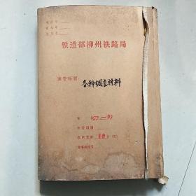 铁路部柳州铁路局(各种调查材料10份原稿)