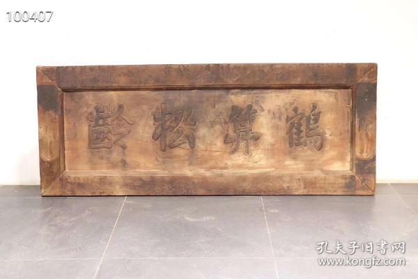 清代,鹤算松龄黄柏木牌匾。长198cm,宽76cm