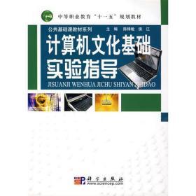 Computer culture basic experimental monograph Chen Fengmin, chief editor Hou Jiang ji suan ji wen hua ji chu shi yan