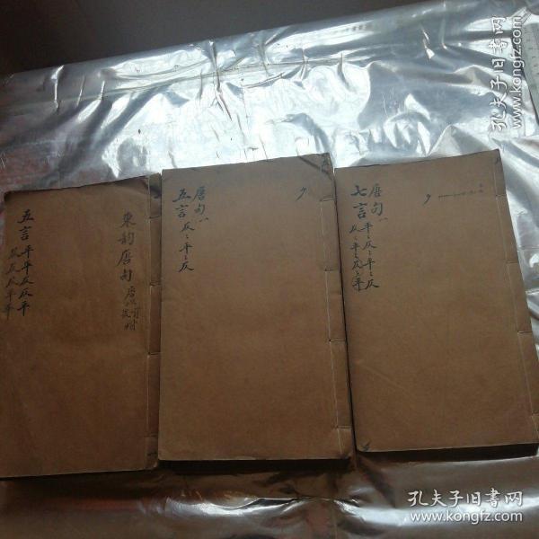《唐代诗句集韵》手抄本10册全不分卷。