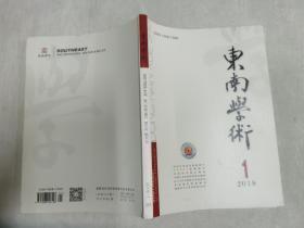 东南学术2019年第1期