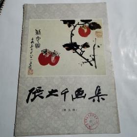 Zhang Daqian Collection (Ninth Series)