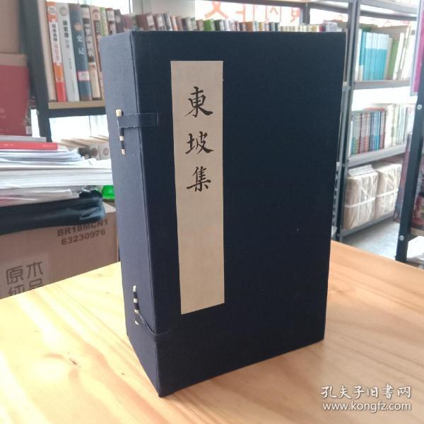 东坡集 一函12册 宣纸线装 影印日本国立公文书馆藏宋刊本原书