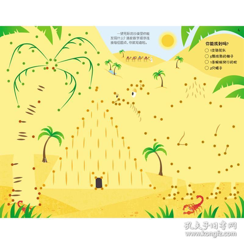 连线书启蒙早教趣味数字连连看 连点成图幼儿园小班中班连线画智力图片