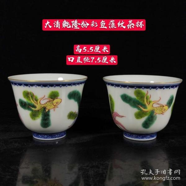 大清乾隆粉彩鱼藻纹茶杯,工艺精美,器型端庄,发色纯正,釉色漂亮,品相如图。