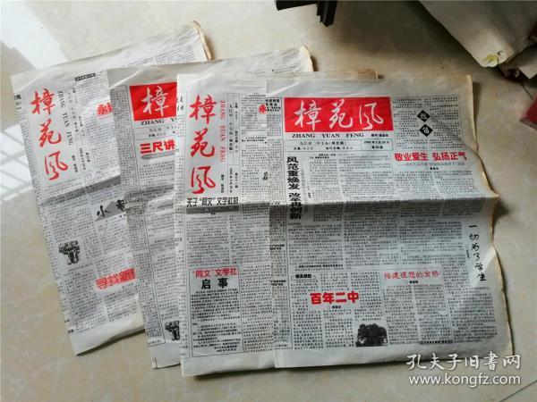 樟苑风总第30期-33期(4期合售)