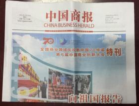 中国商报 2019年 12月10日 星期二 总第7146-7148期 邮发代号:1-18