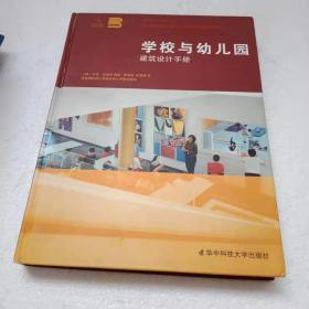 学校与幼儿园建筑设计手册  School and KindergartensA Design Manual