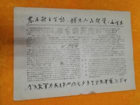 共青团战报(油印报)(厦门轴承厂)1