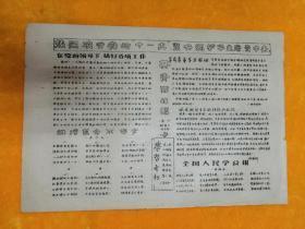 共青团战报(油印报)(厦门轴承厂)2