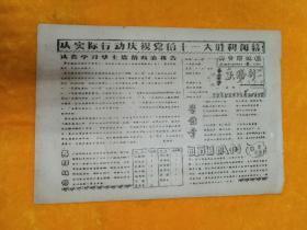 共青团战报(油印报)(厦门轴承厂)3